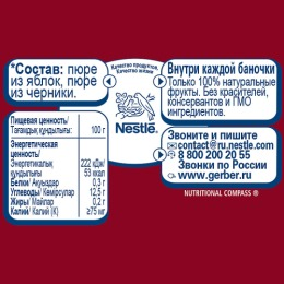 """Gerber пюре """"Яблоко и черника"""" с 5 месяцев, 130 г"""