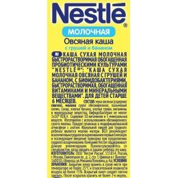 "Nestle каша молочная ""Овсяная"" с грушей и бананом, 250 г"