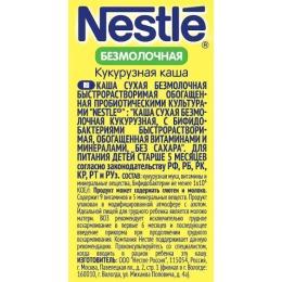 """Nestle каша безмолочная """"Кукурузная""""  с бифидобактериями, 200 г"""