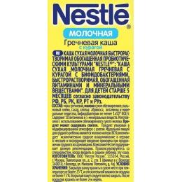 "Nestle каша молочная ""Гречневая"" с курагой и  бифидобактериями, 220 г"