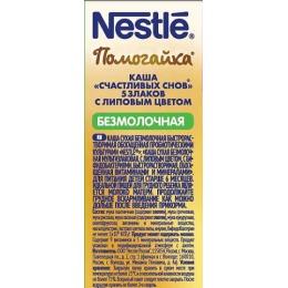 "Nestle каша безмолочная ""Помогайка. 5 злаков. Липовый цвет"", 200 г"