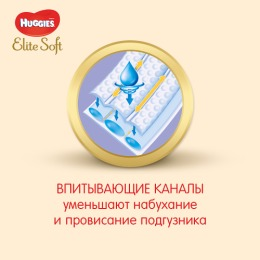 """Huggies подгузники """"Elite Soft"""" размер 3, 5-9 кг"""