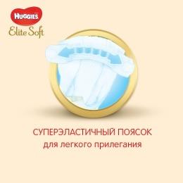 """Huggies подгузники """"Elite Soft"""" размер 2, 3-6 кг, 66 шт"""