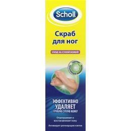 Scholl скраб для ног, 75 мл