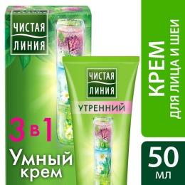 Чистая Линия крем для лица и шеи 3 в 1 утренний, 50 мл