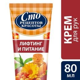 """Сто рецептов красоты крем для рук """"Лифтинг и питание"""" антивозрастной эффект, 75 мл"""