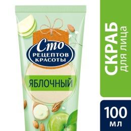 """Сто рецептов красоты скраб для лица """"Яблочный"""", 100 мл"""