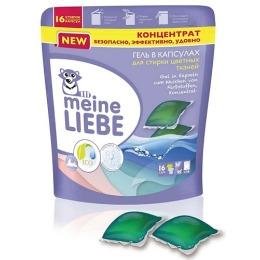 Meine Liebe гель в капсулах для стирки цветных тканей концентрат, 16 шт