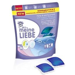 Meine Liebe гель в капсулах для стирки белых и светлых тканей концентрат, 16 шт