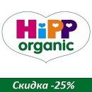 Hipp со скидкой 25%