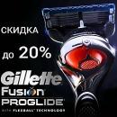 Скидка 20% на Gillette